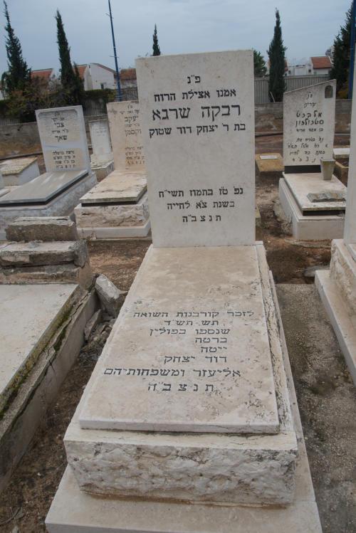 רבקה שרגא (שורה ד'- 48)