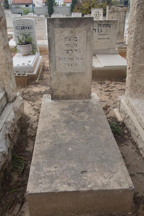 בן ציון גורודיסקי (שורה י'- 44)