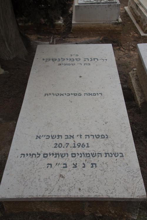 חנה סמילנסקי (שורה י'- 37)