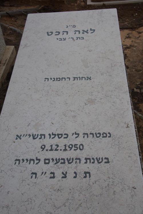לאה הכט (שורה י'- 36)