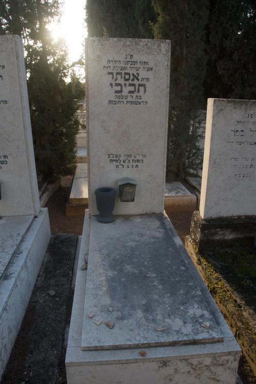 אסתר חביבי (שורה יא'- 25)