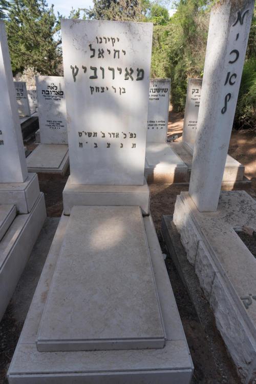 יחיאל מאירוביץ (שורה יב'- 3)