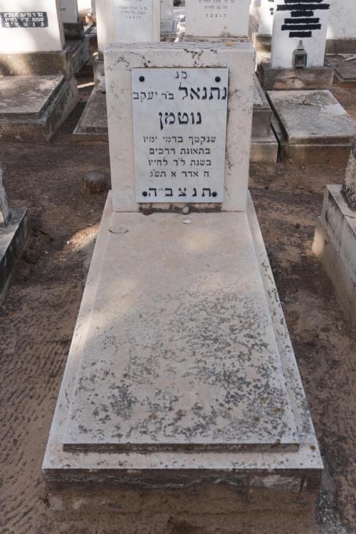 נתנאל נוטמן (שורה יד'- 33)