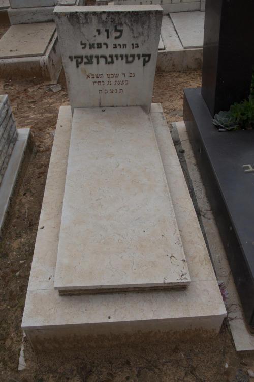 לוי קיטייגרוצקי (שורה טו'- 2) ✎