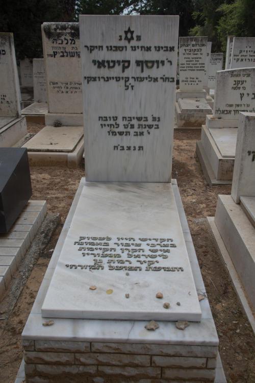 יוסף קיטאי (שורה טו'- 3) ✎