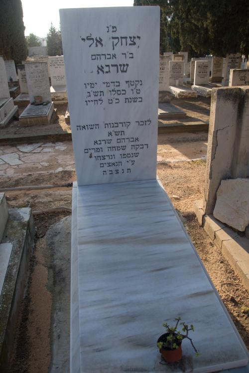 יצחק אלי שרגא (שורה טז'- 29)