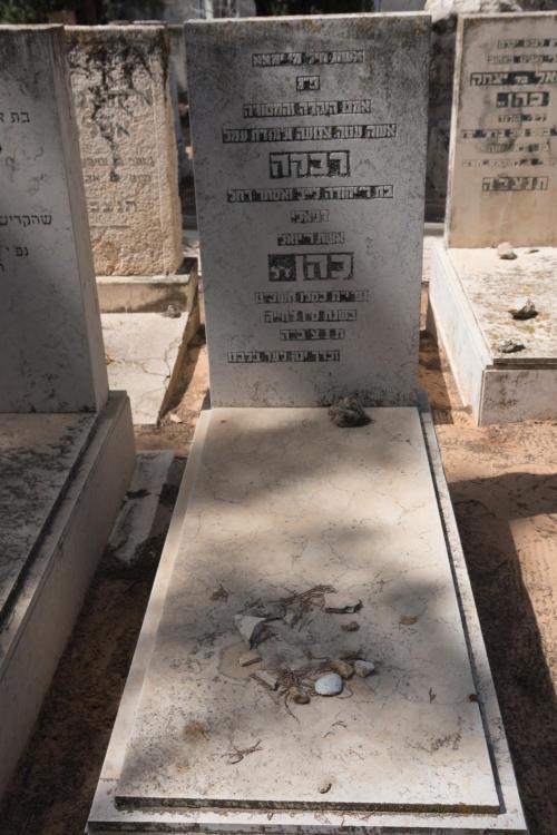 רבקה כהן (דניאלי) (שורה יז'- 52)
