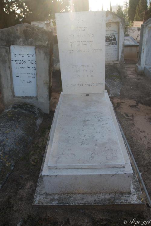 יצחק קיבוביץ (שורה כ'- 30)