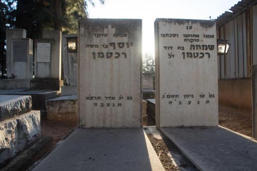 יוסף רכטמן (שורה כא'- 3)