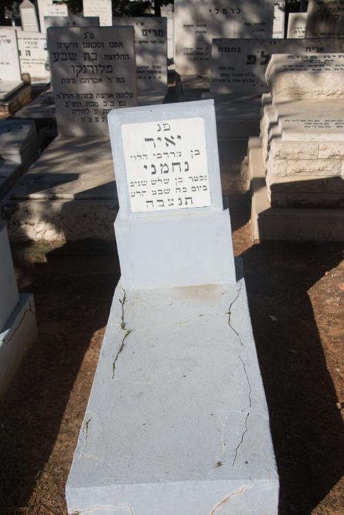יאיר נחמני (שורה כב'- 60)