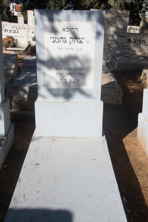 יצחק נחמני (שורה כב'- 62)