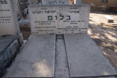 ישראל רוברט בלום (שורה כה'- 3)