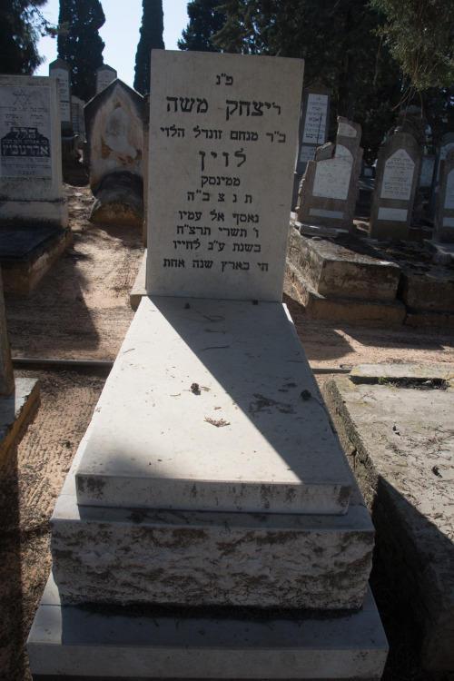 יצחק משה לוין (שורה כה'- 49) ✎