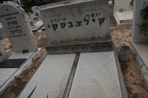 יוסף קילצבסקי (שורה ד'- 7) ✎