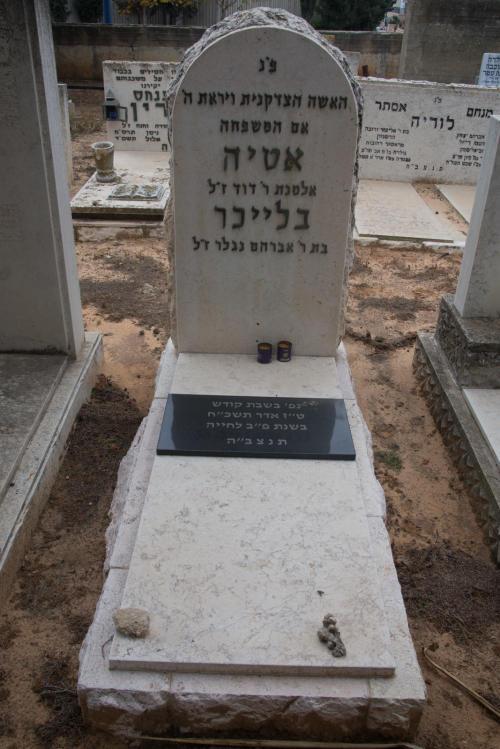 אטיה בלייכר (שורה ד'- 9) ✎