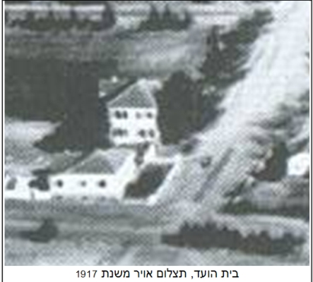 בית הוועד 1917