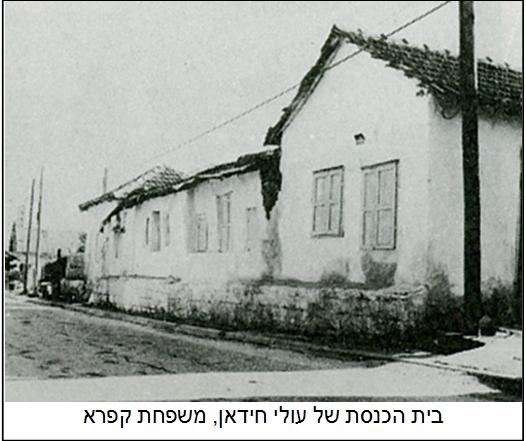 בית הכנסת של עולי חידאן