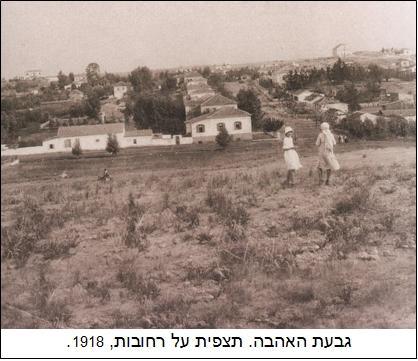 גבעת האהבה 1918