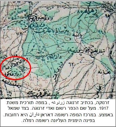 זרנוגה 1917