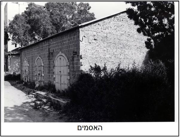 בית האסמים