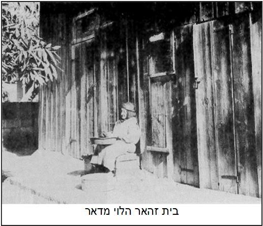 בית זהאר הלוי מדאר
