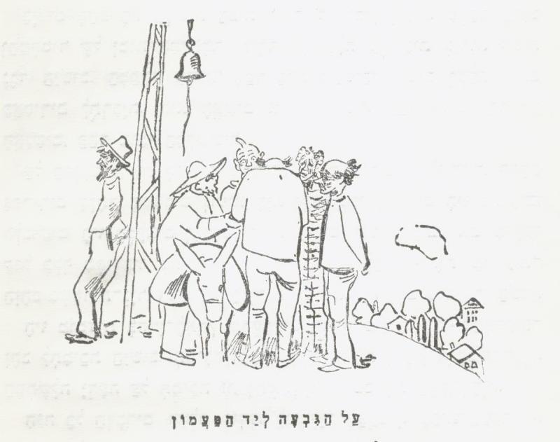 הפעמון - נחום גוטמן