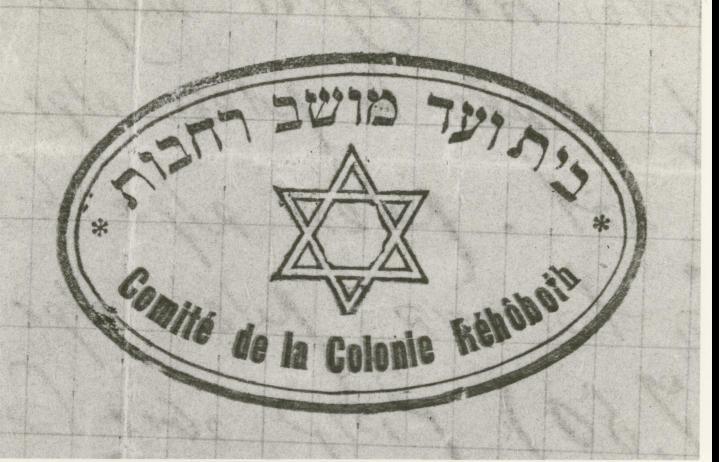 חותמת ועד המושבה, 1909
