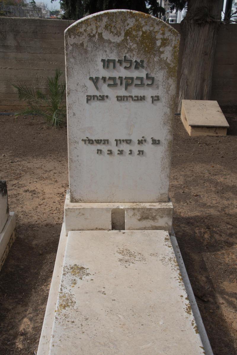 אליהו לבקוביץ (שורה ג' 1)