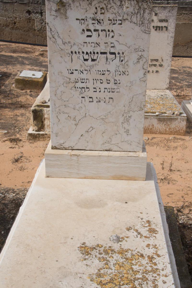 מרדכי גולדשטיין (שורה ג'-38) ✎