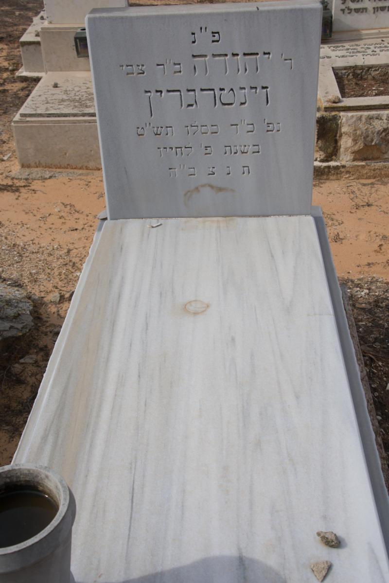 יהודה וינטרגרין (שורה ג'-39) ✎
