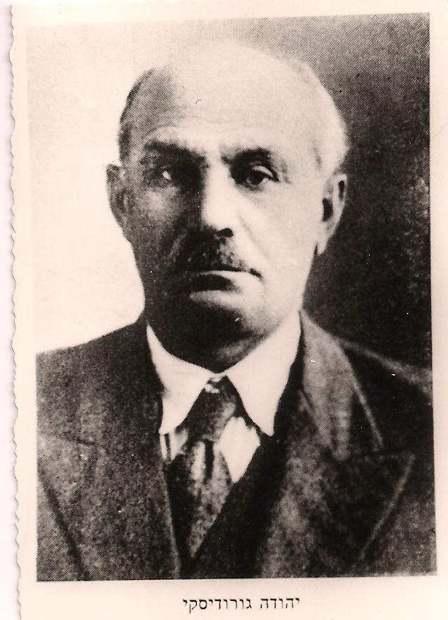 יהודה גורודיסקי (1945-1884)