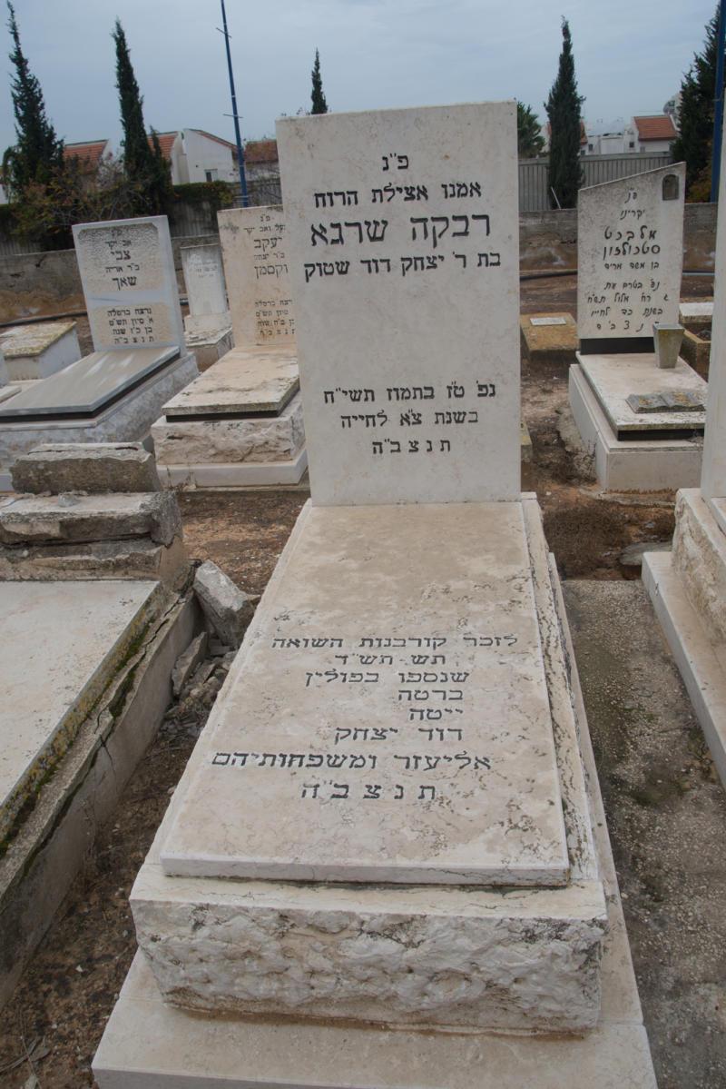 רבקה שרגא (שורה ד'- 48) ✎