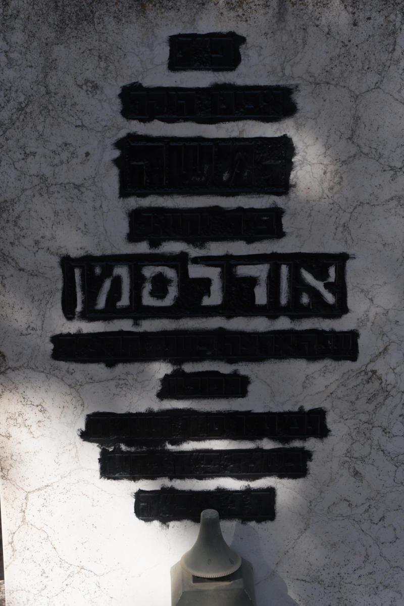 משה אודלסמן