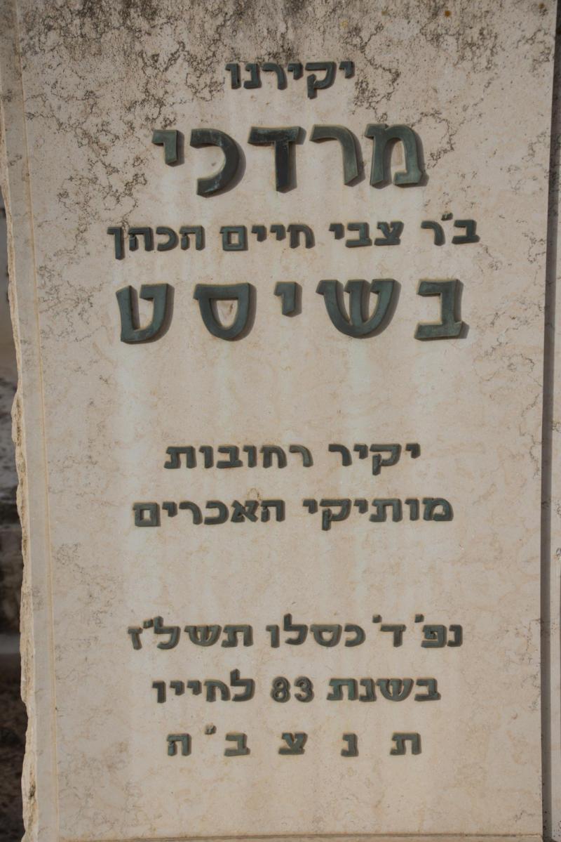 מרדכי בשיסט