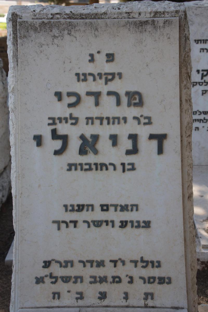 מרדכי דניאלי