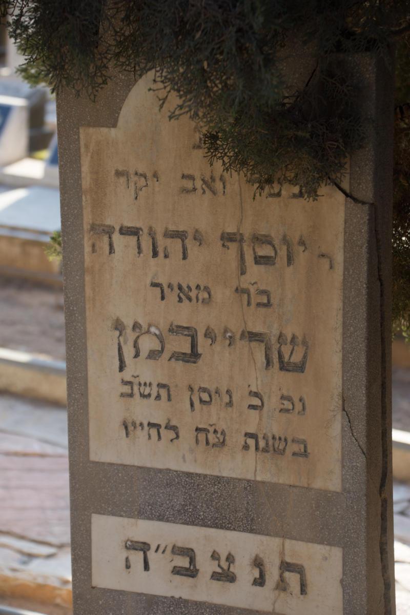 יוסף יהודה שרייבמן