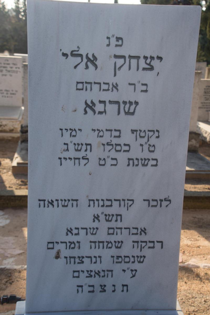יצחק שרגא