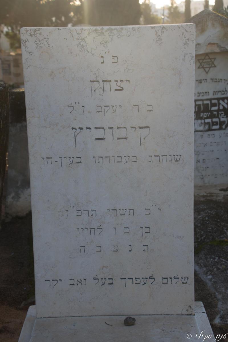 יצחק קיבוביץ