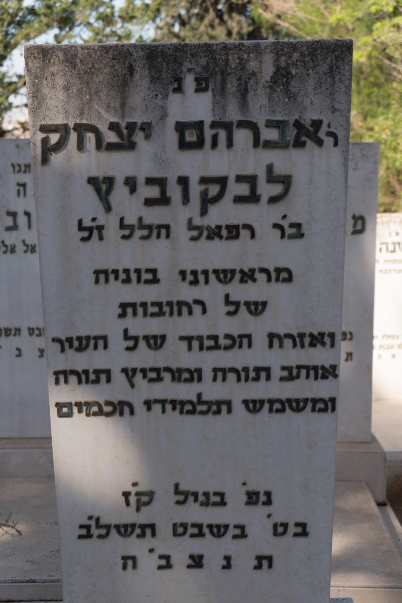 אברהם יצחק לפקוביץ (לבקוביץ)