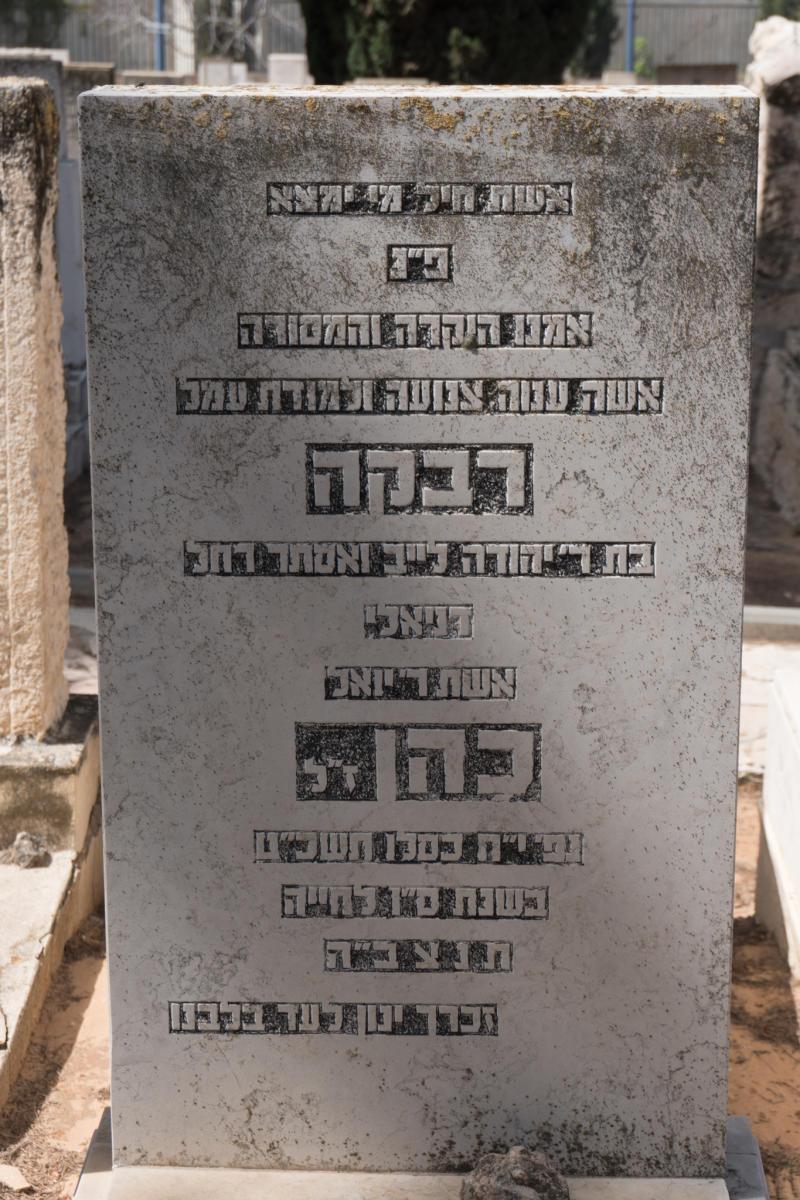 רבקה כהן (דניאלי)