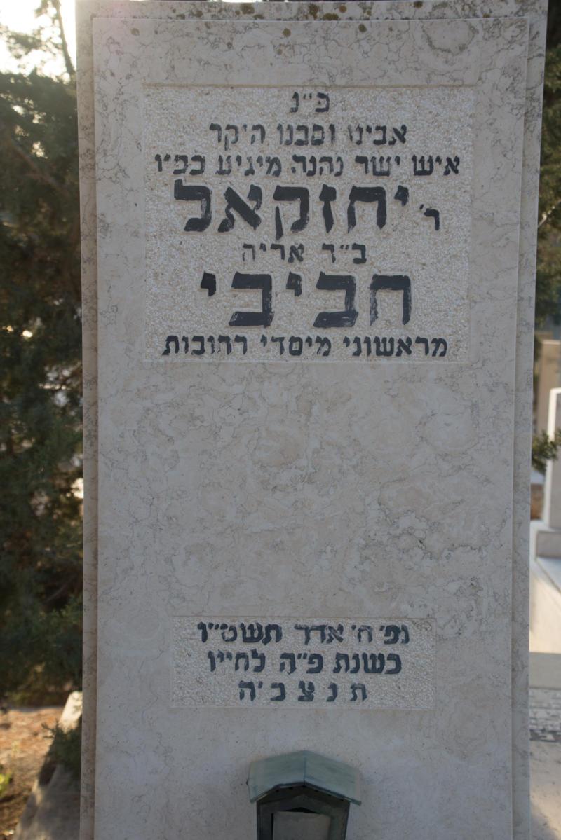 יחזקאל חביבי