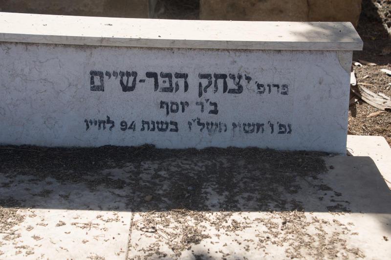יצחק הבר-שיים