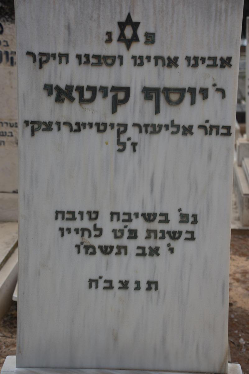 יוסף קיטאי
