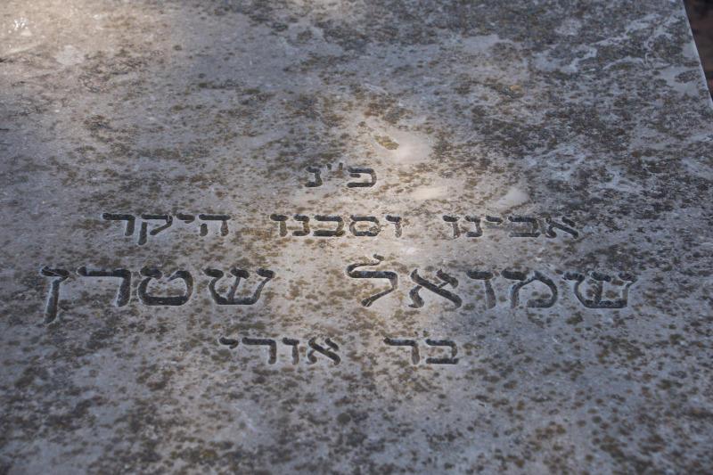 שמואל שטרן