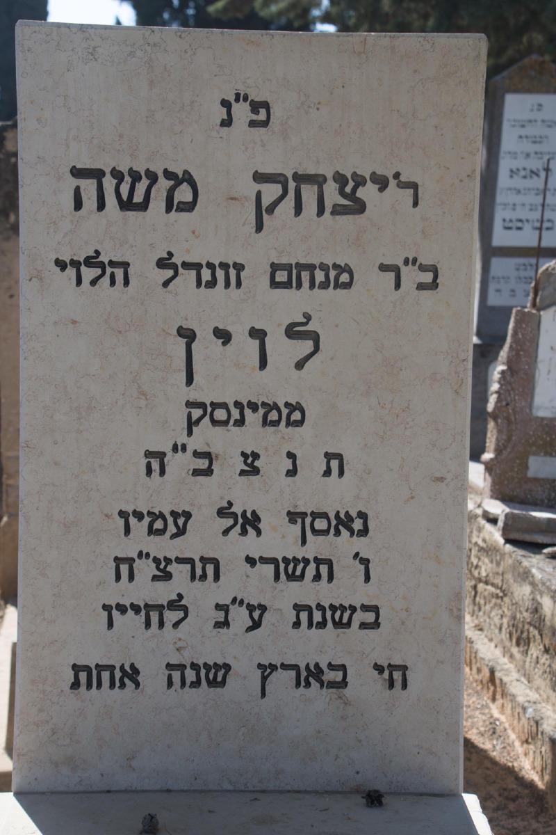 יצחק משה לוין