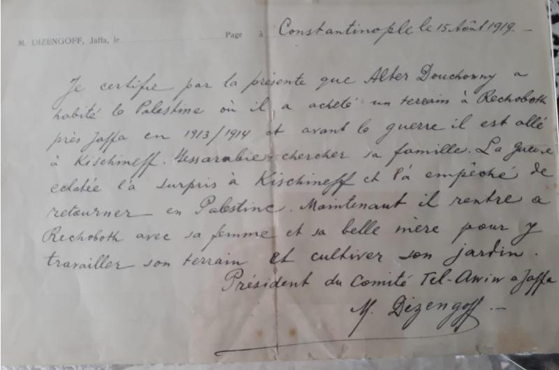 מכתב דיזינגוף