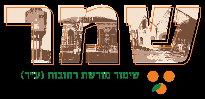 לוגו שמר